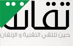 مجتمع تقانة للنهوض بالعقل و المحتوى العربي
