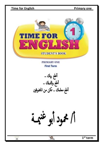تحميل مذكرات اللغة الانجليزية في المرحلة الابتدائية 2015 (الصفوف الثلاثة الاولى)