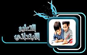 المرحلة الابتدائية التعليمية وأهدافها...النموذج (المرجعية السعودية)